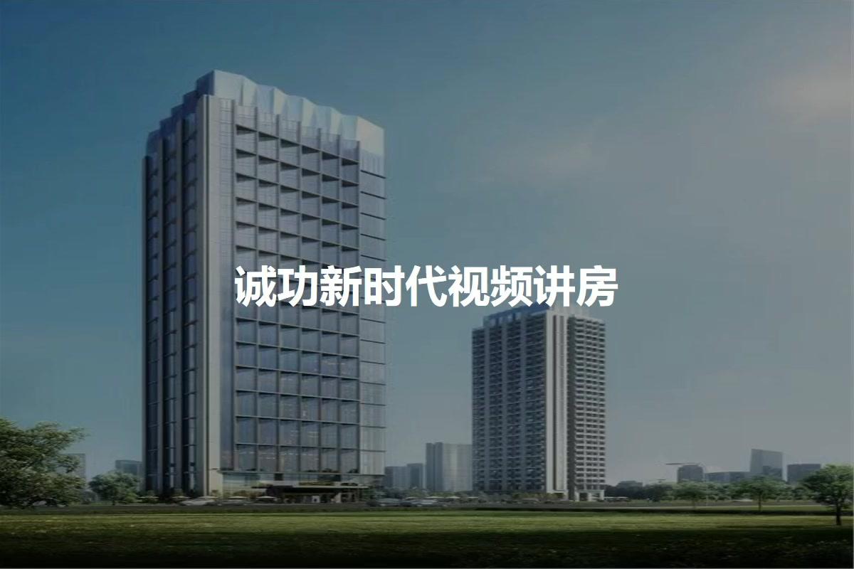 诚功新时代视频