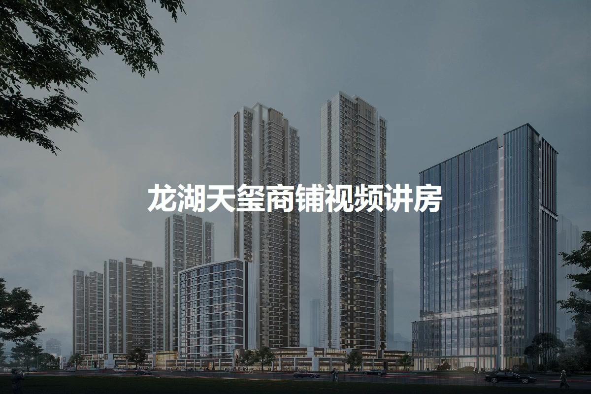龙湖天玺商铺视频