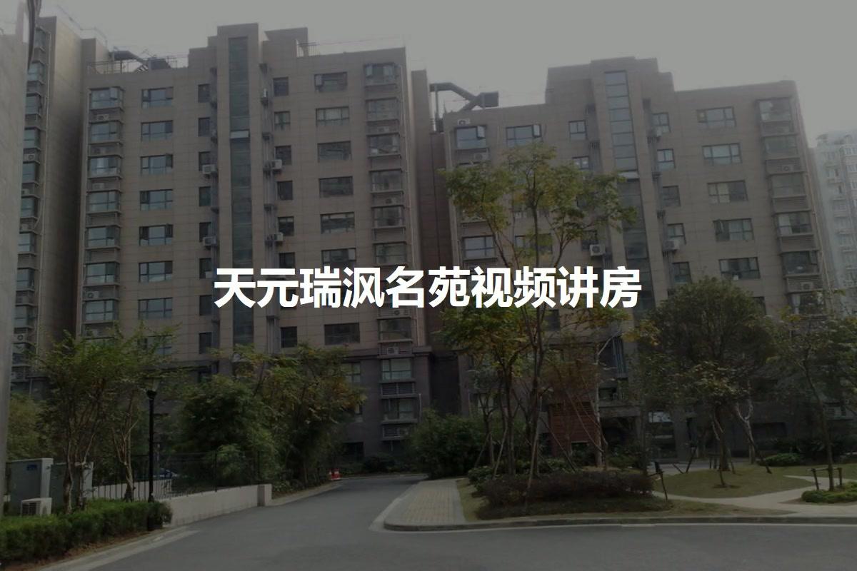 天元瑞沨名苑