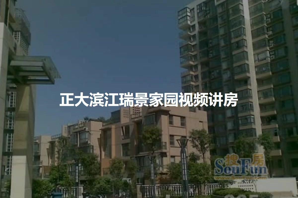 正大滨江瑞景家园