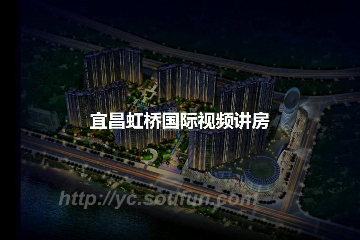 宜昌虹桥国际