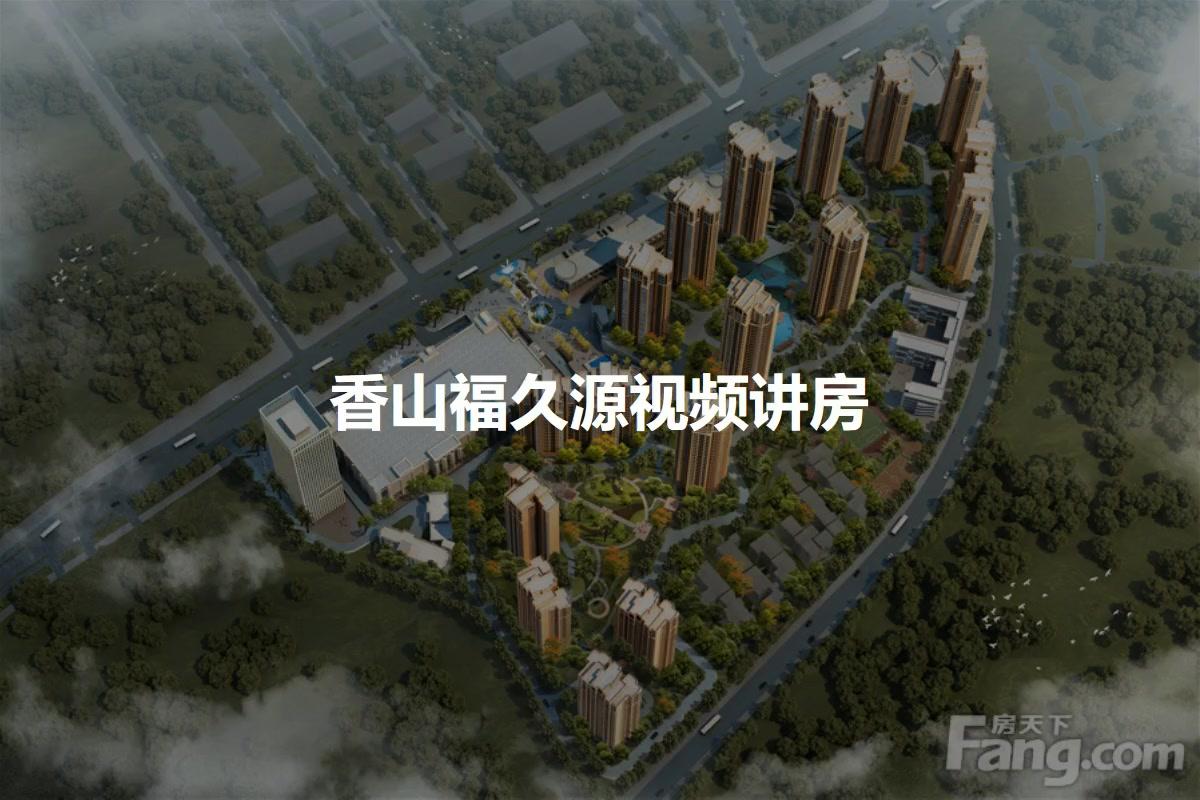 香山福久源