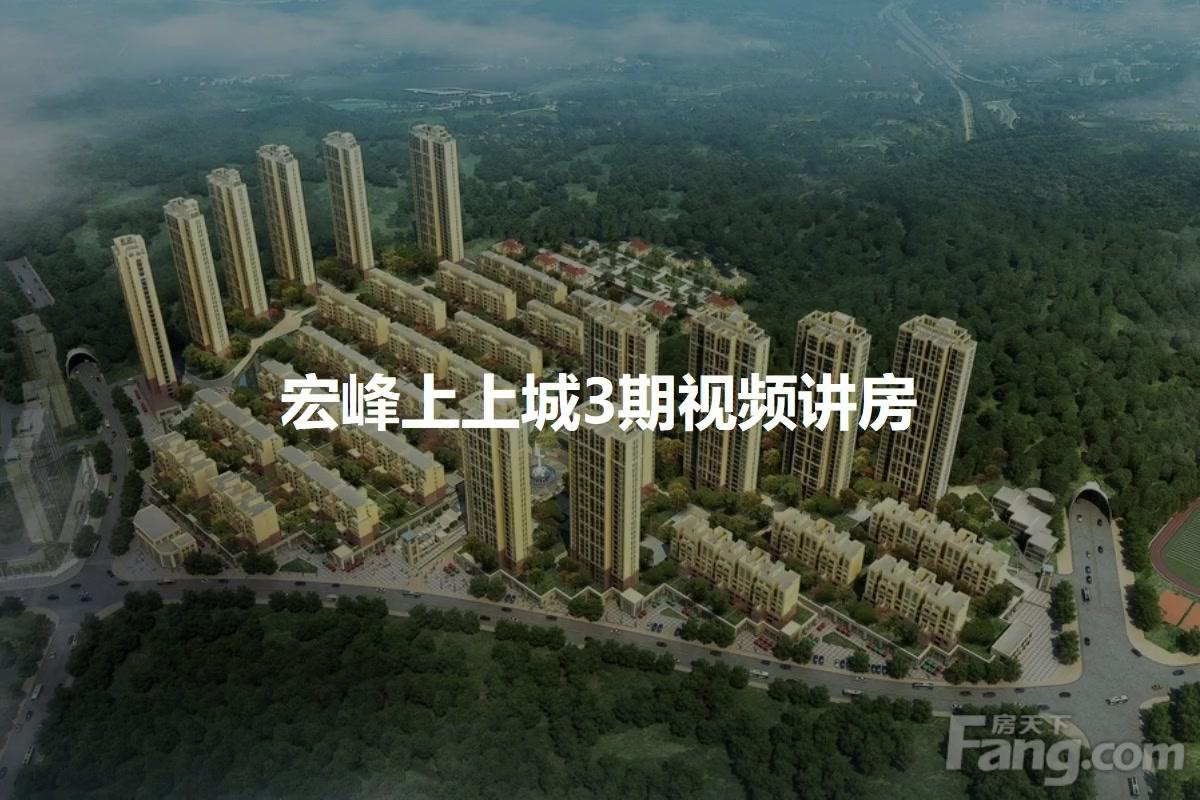 宏峰·上上城3期