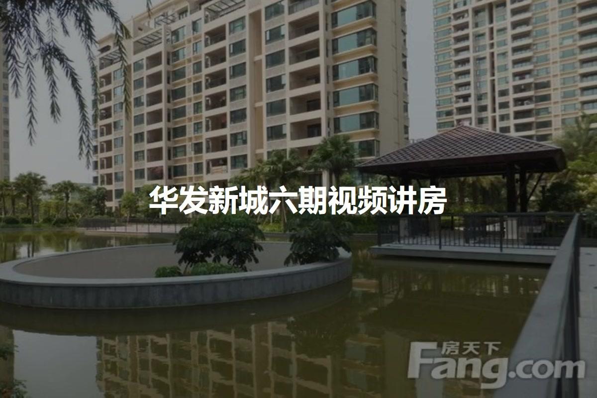 华发新城六期
