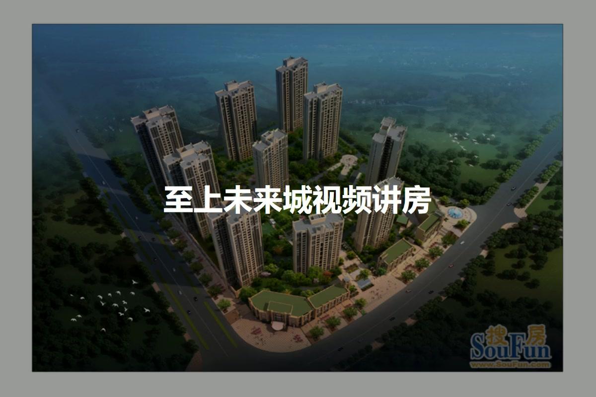至上未来城