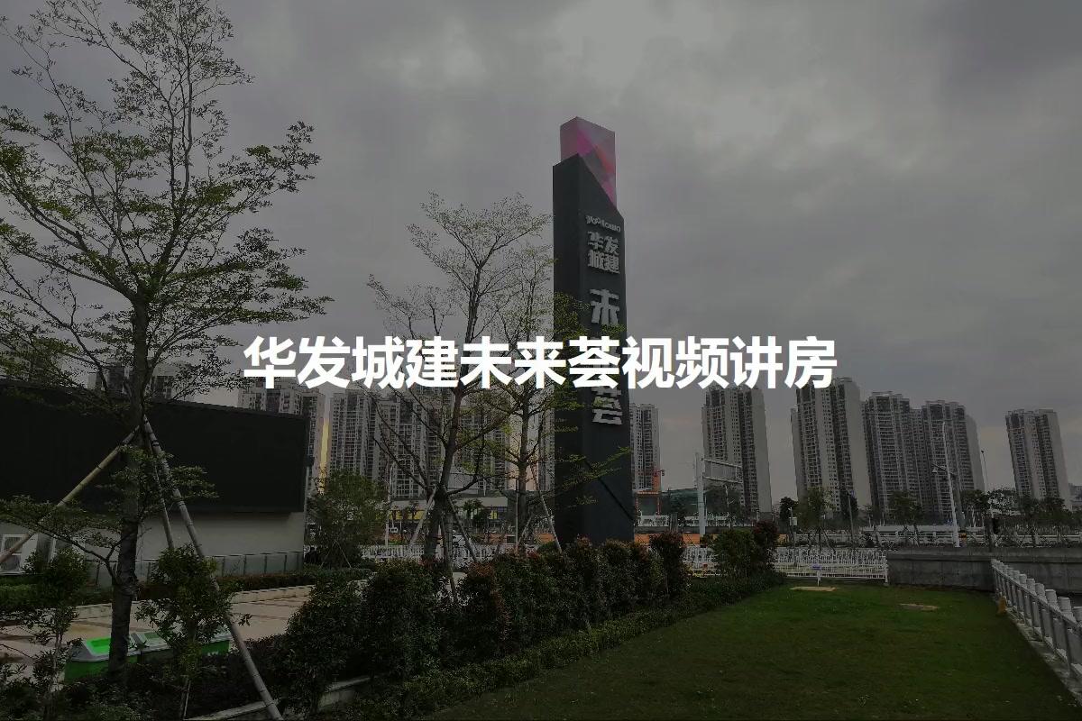 华发城建未来荟