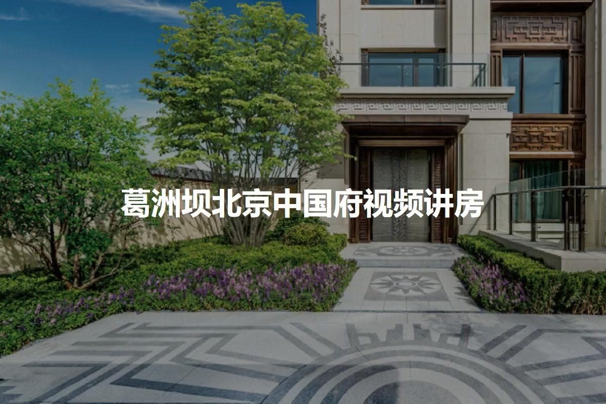 葛洲坝北京中国府视频