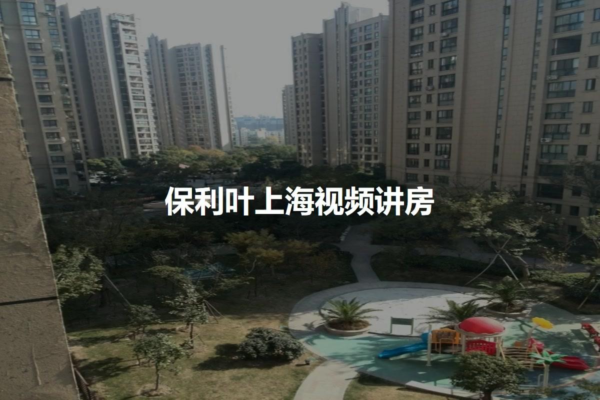 保利叶上海