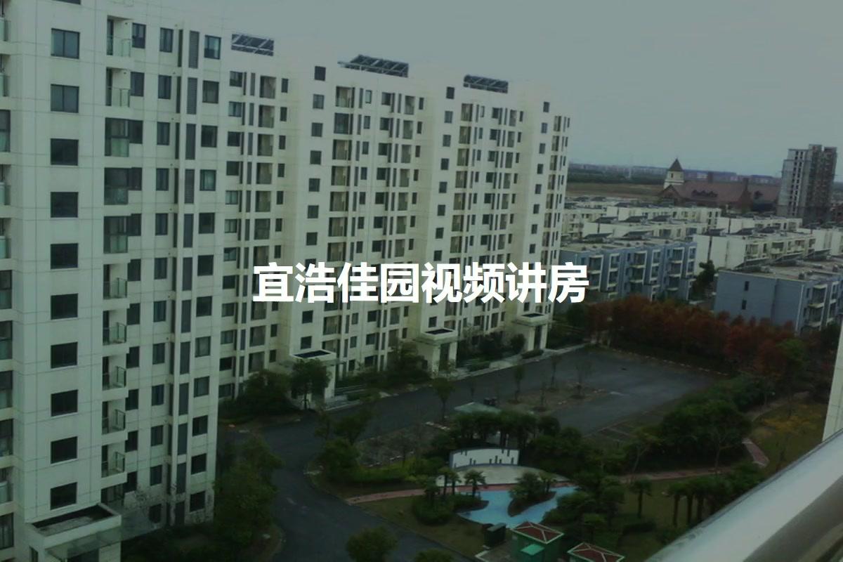 宜浩佳园视频