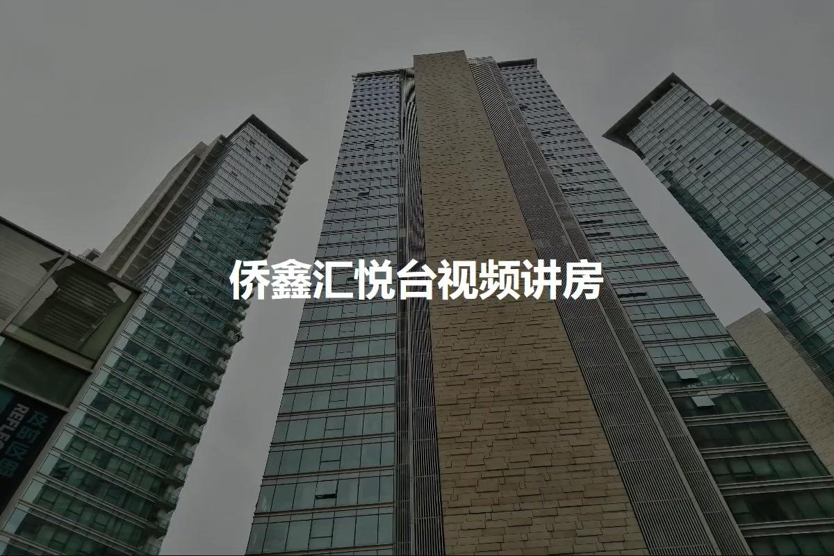 侨鑫汇悦台