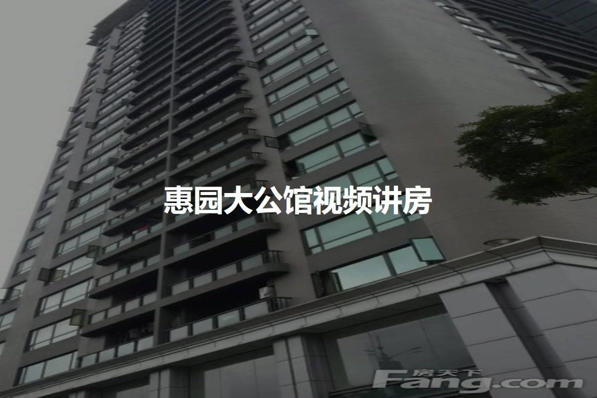 惠园大公馆视频