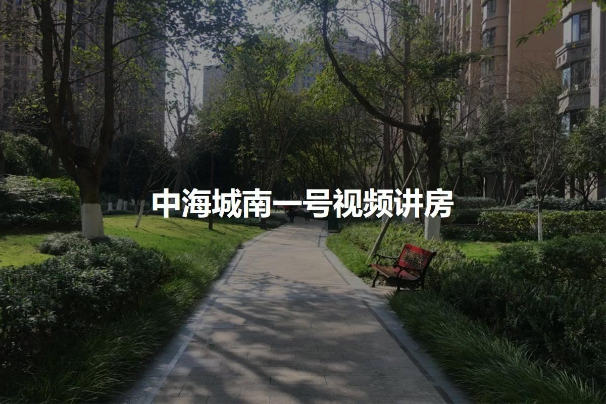 中海城南一号