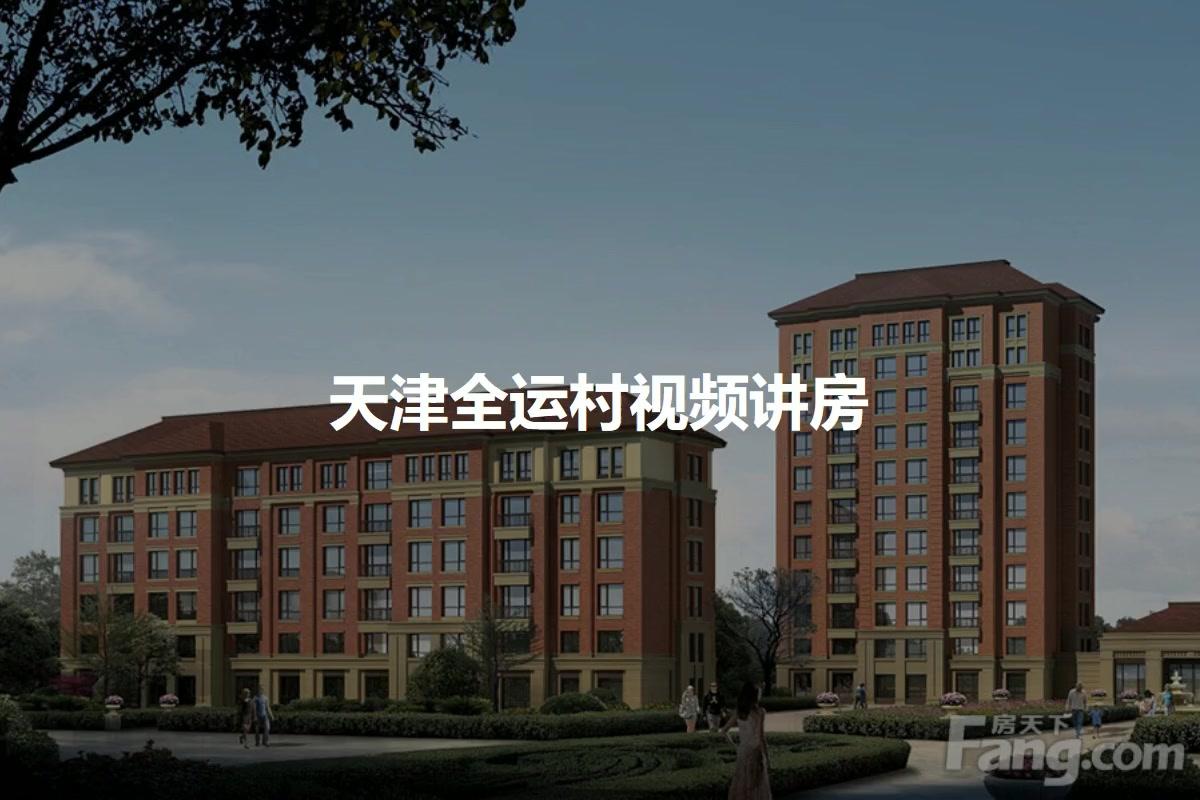 天津全运村