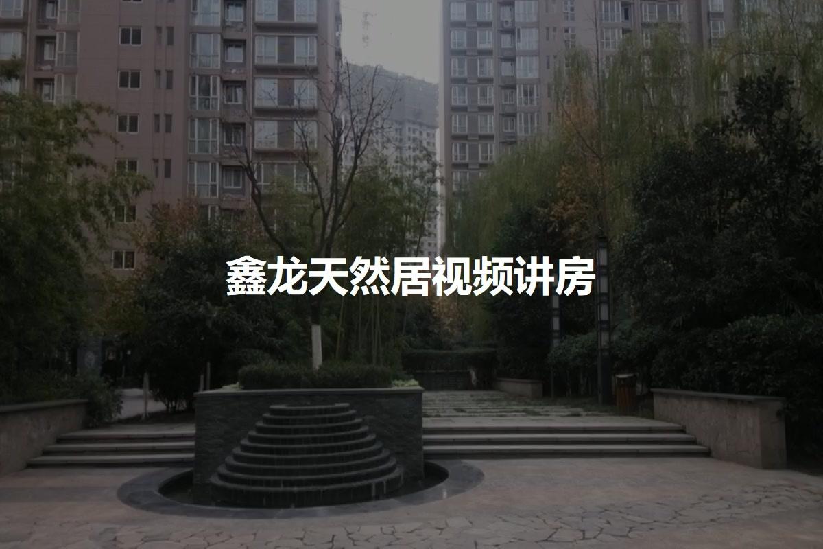 鑫龙天然居