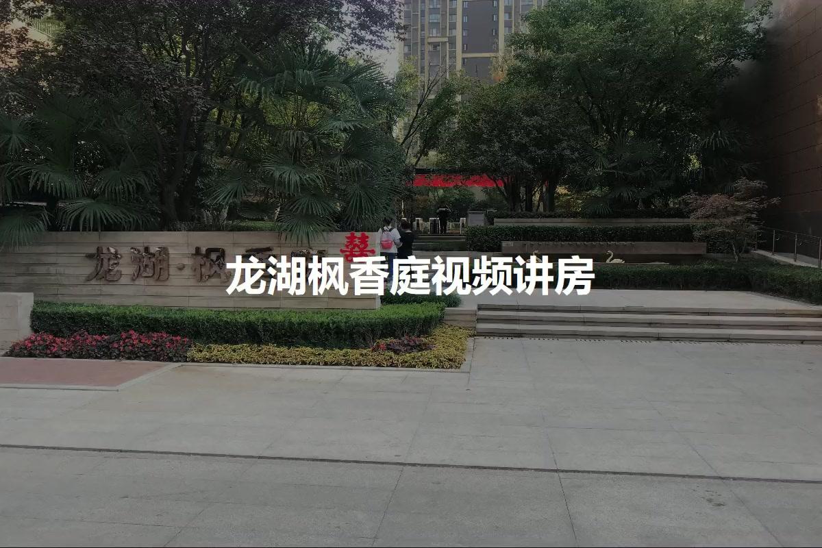 龙湖枫香庭