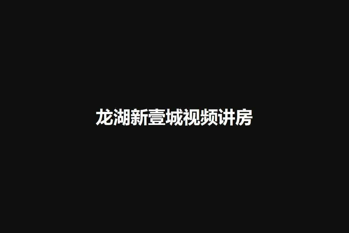 龙湖新壹城