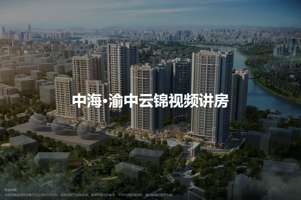 中海·渝中云锦视频