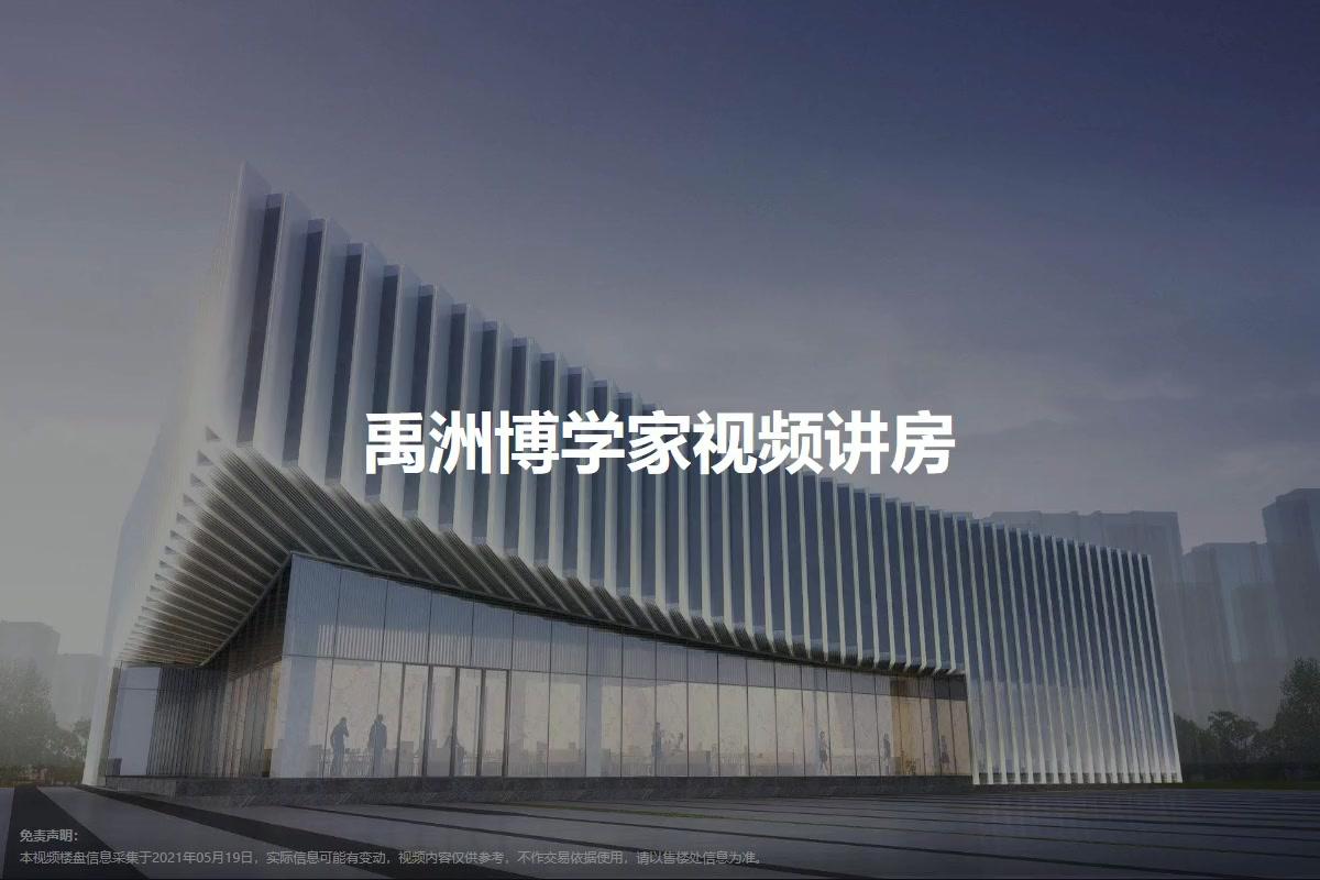 禹洲博学家视频