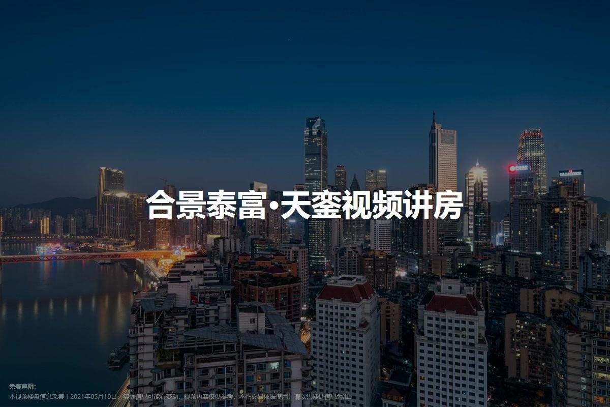 合景泰富·天銮视频