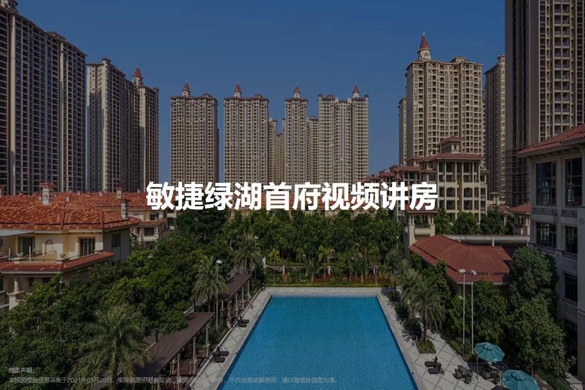 敏捷绿湖国际城