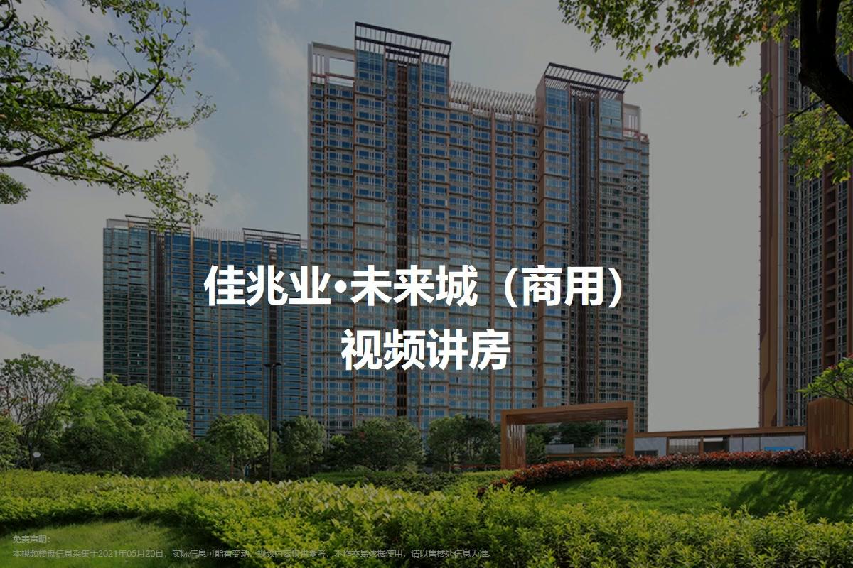 佳兆业未来城