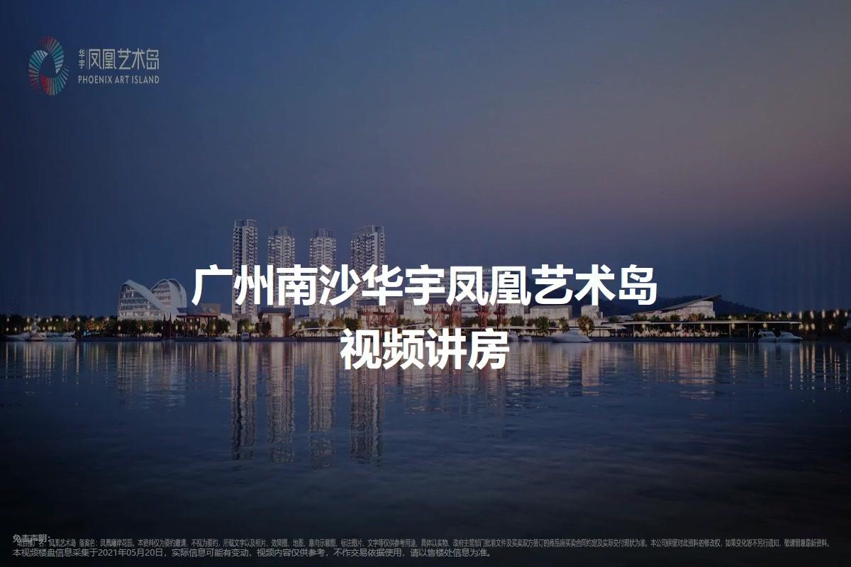 广州南沙华宇凤凰艺术岛