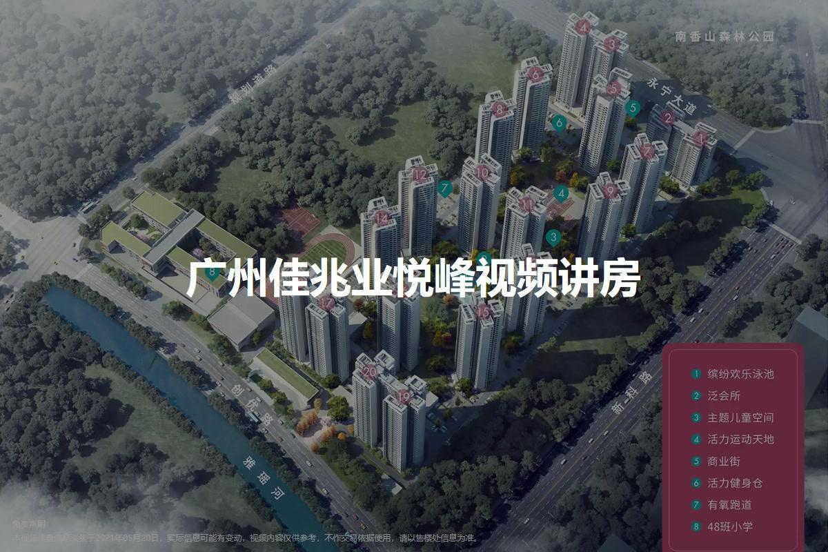 广州佳兆业悦峰
