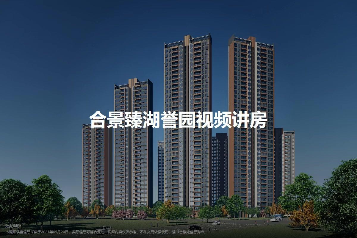 合景臻湖誉园