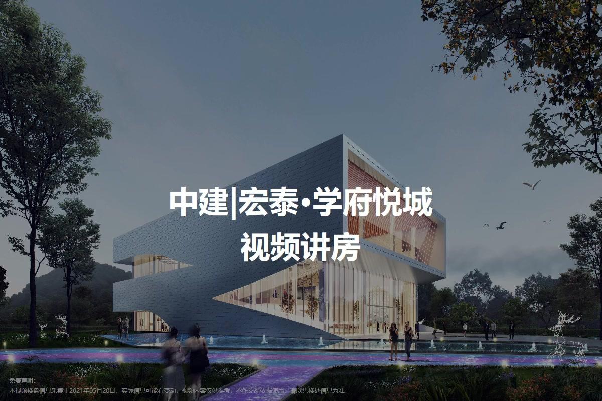 中建 宏泰·学府悦城