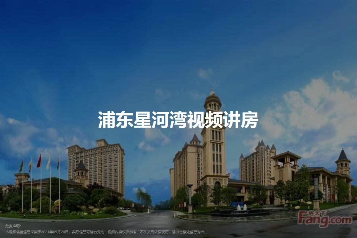 浦东星河湾