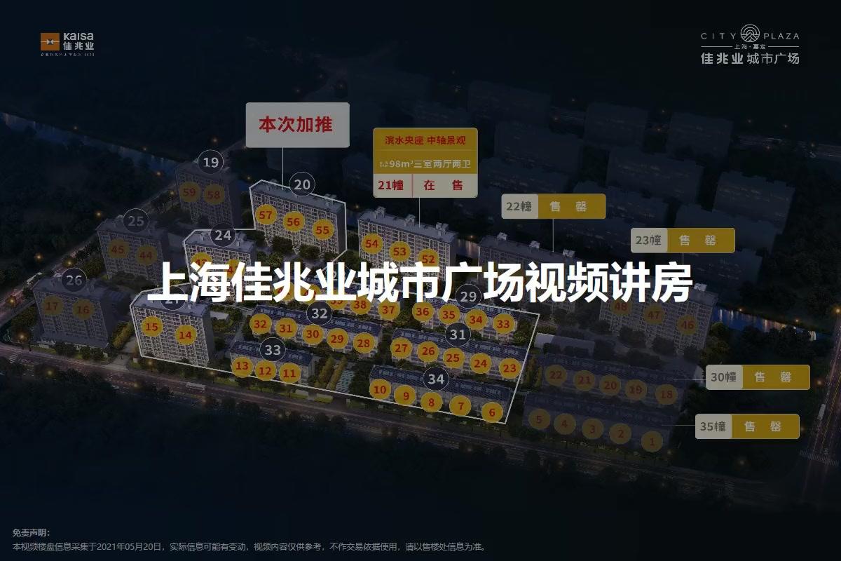 上海佳兆业城市广场五期
