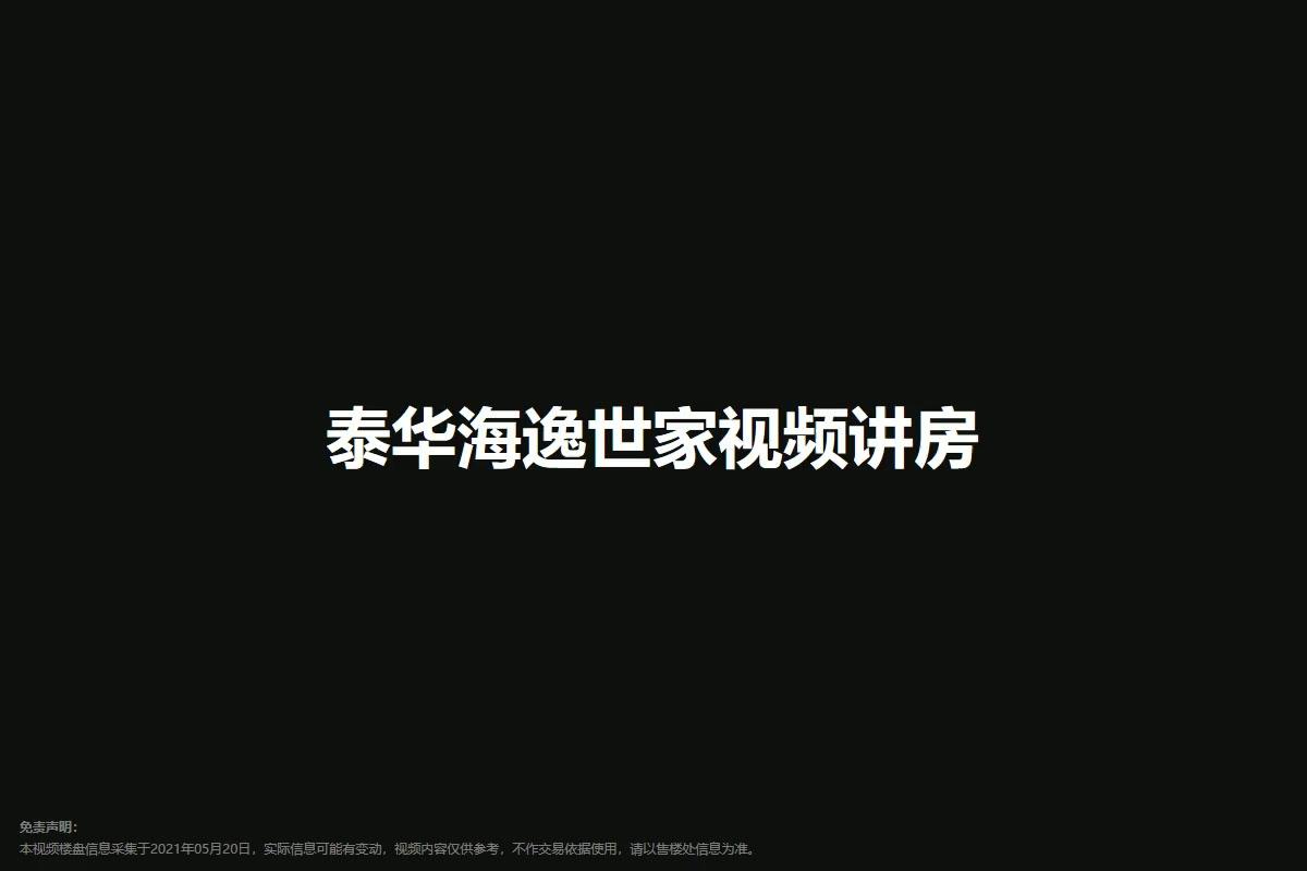 泰华海逸世家视频