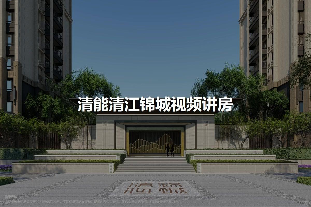 清能清江锦城