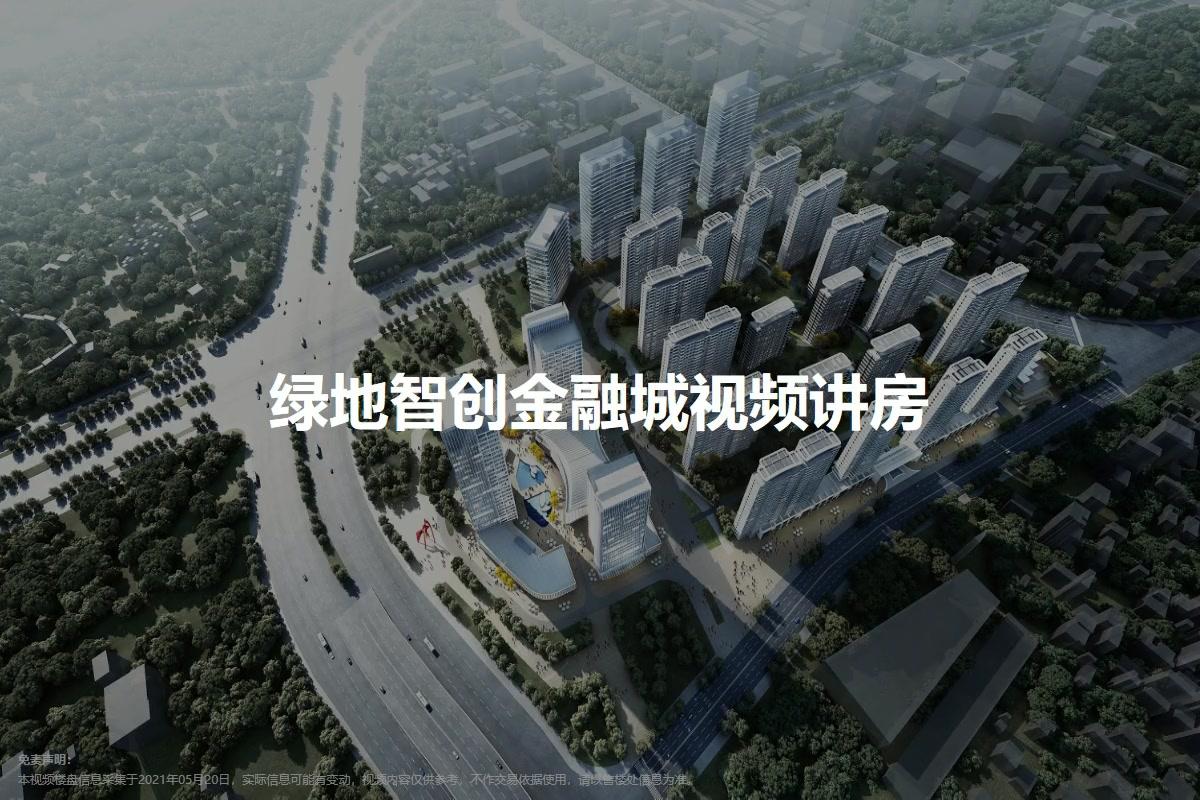 绿地智创金融城