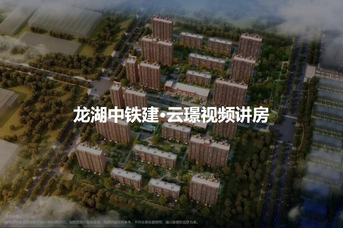 龙湖 中铁建·云璟视频