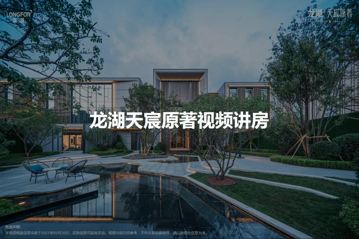 龙湖天宸原著视频