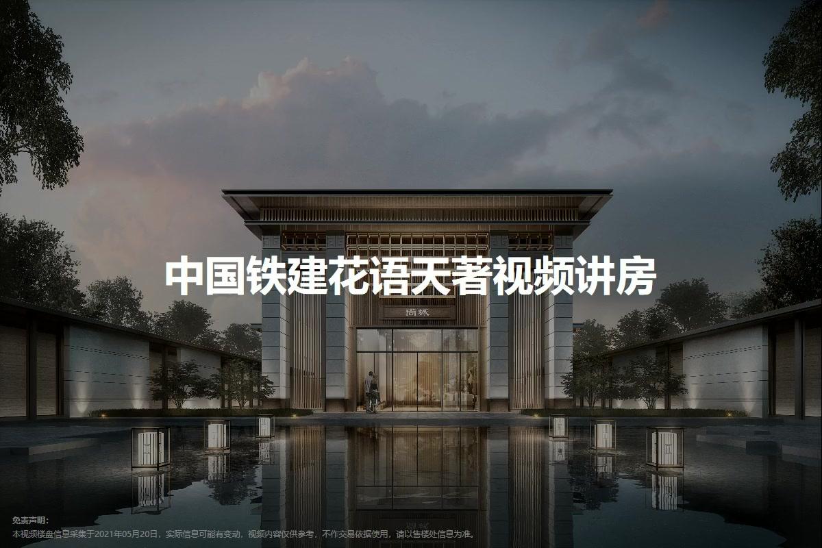 中国铁建花语天著