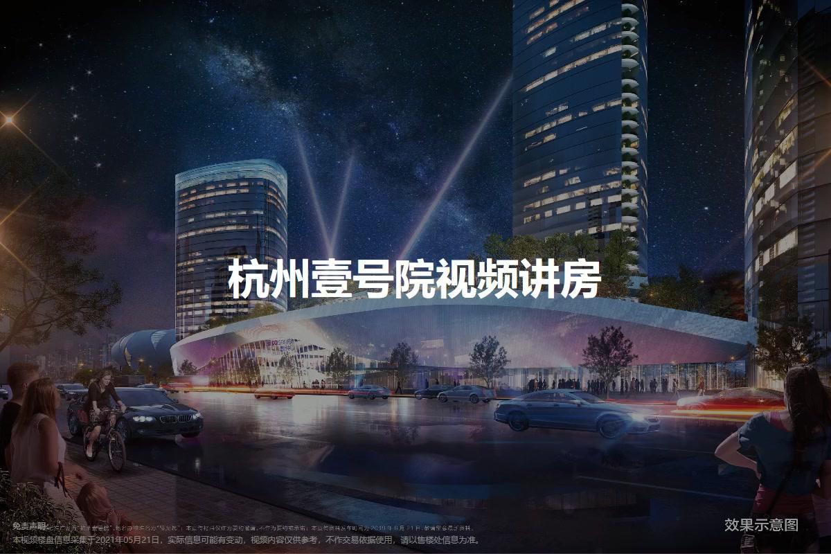 杭州壹号院视频