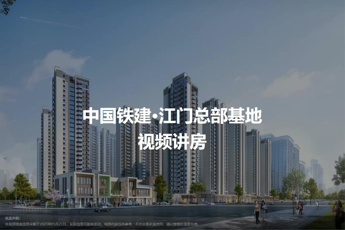 中国铁建·江门总部基地视频