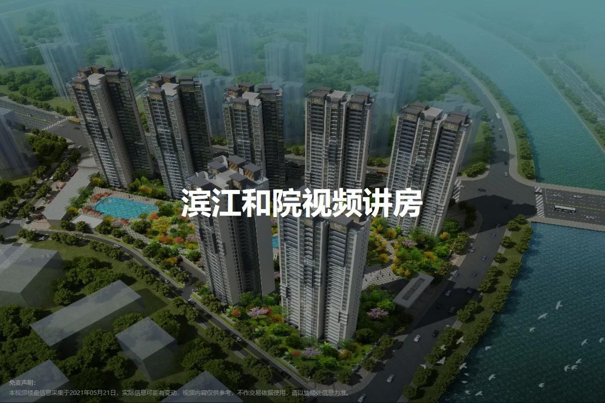 滨江和院视频
