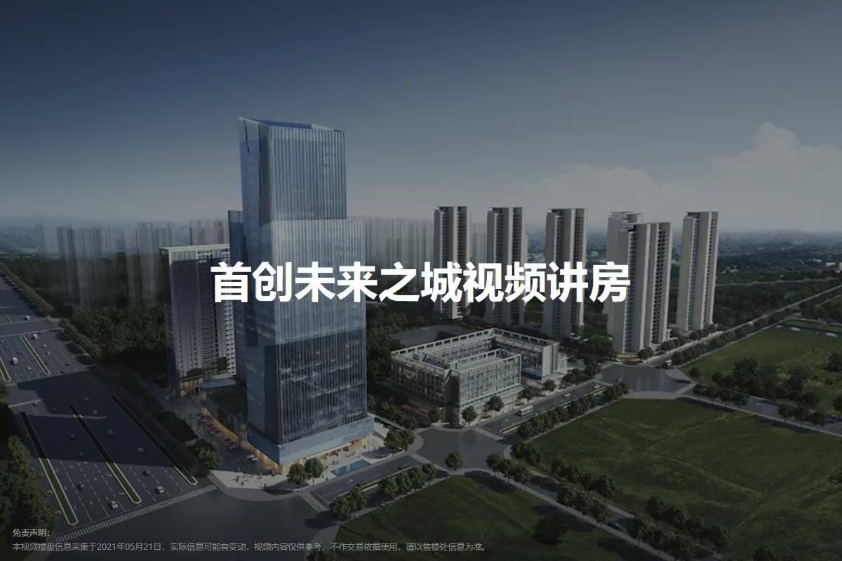 首创未来之城视频