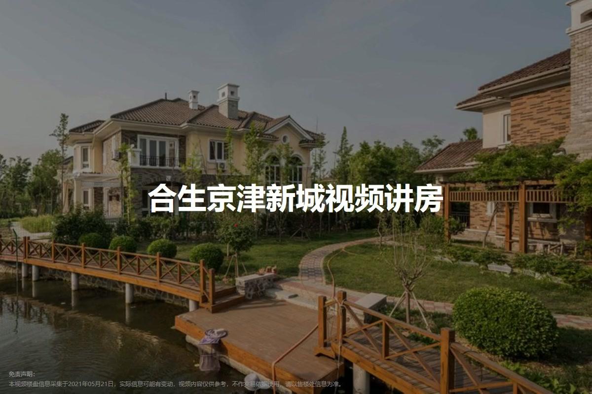 京津新城别墅