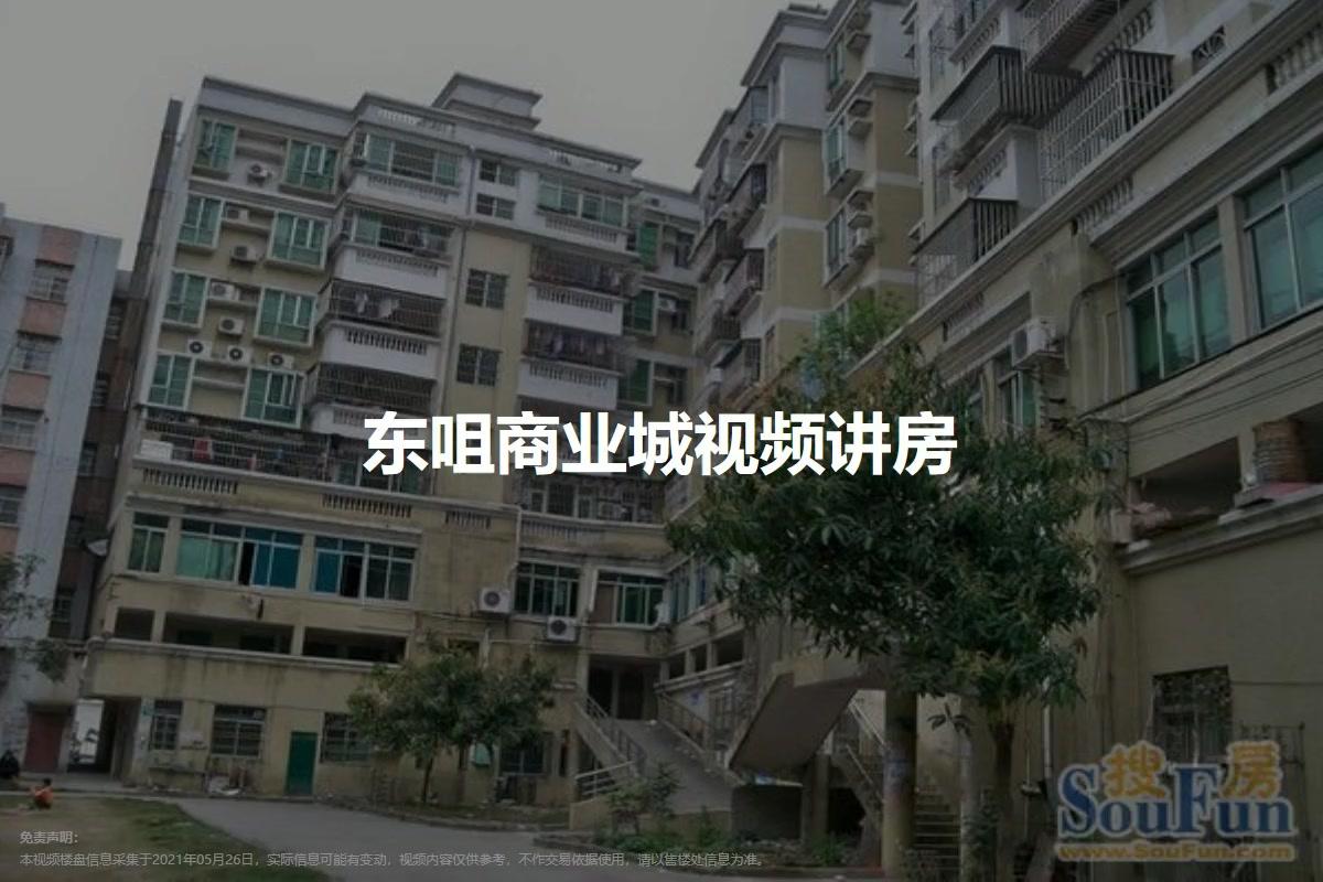 东咀商业城