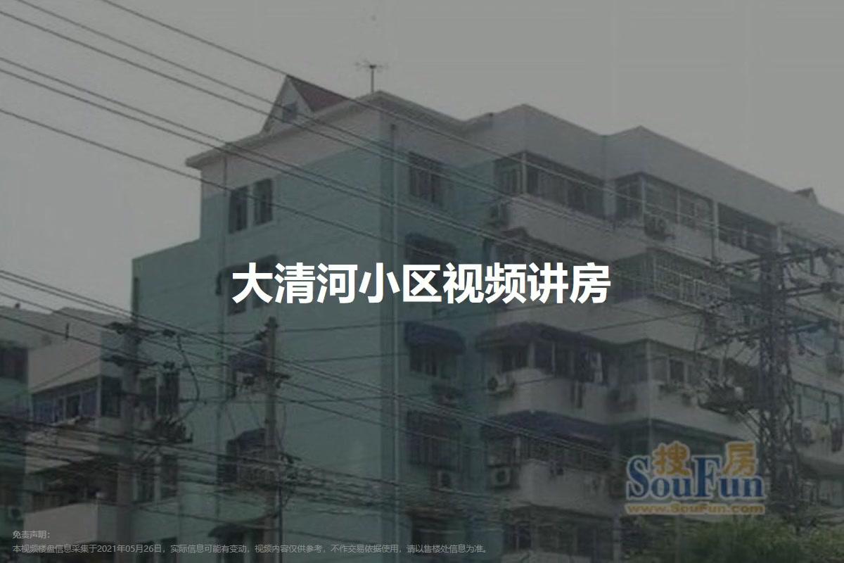 大清河小区