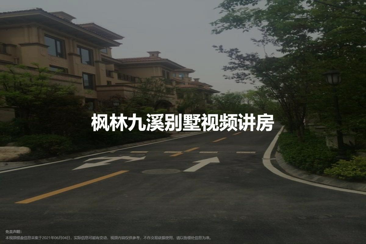 枫林九溪别墅