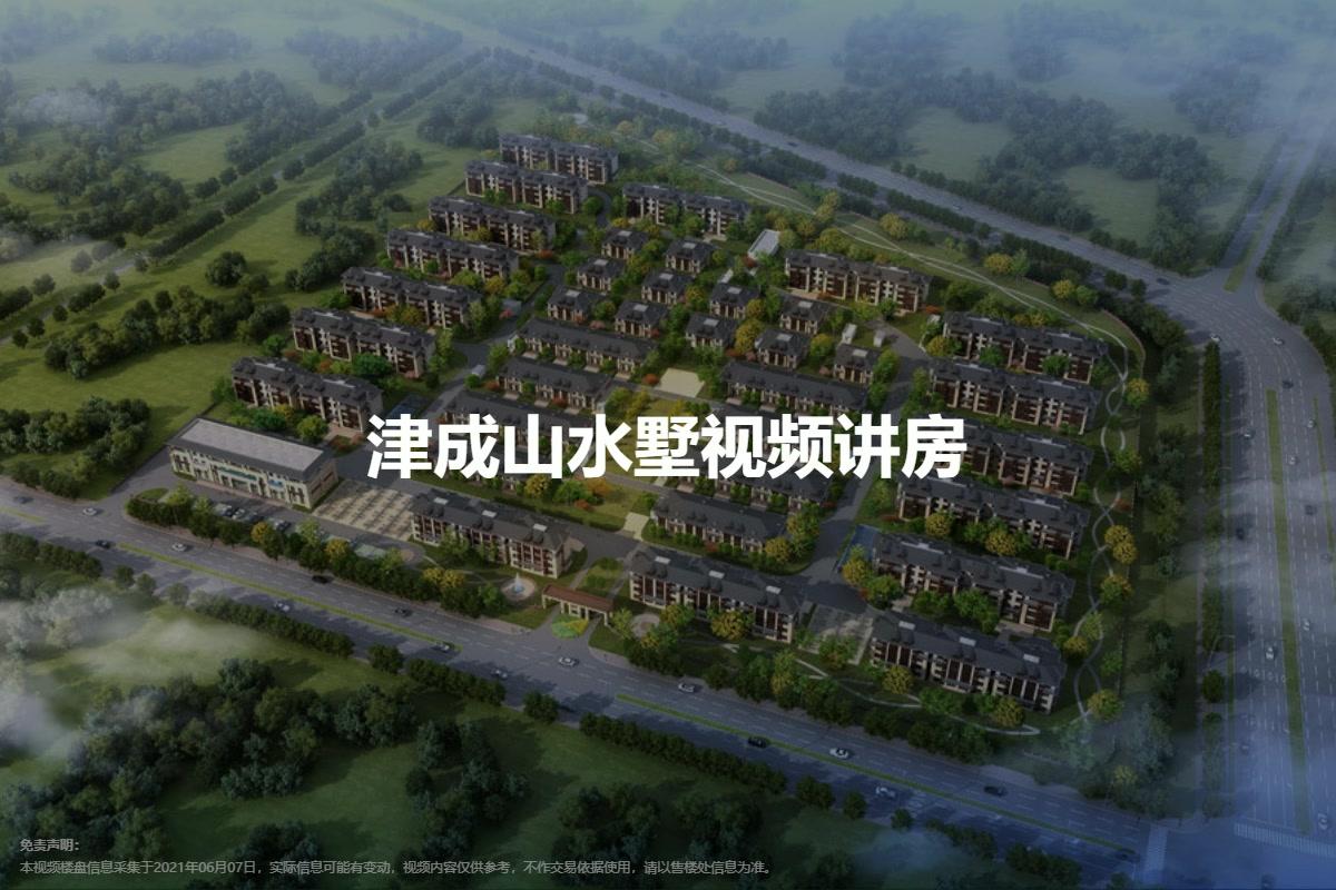 津成山水墅