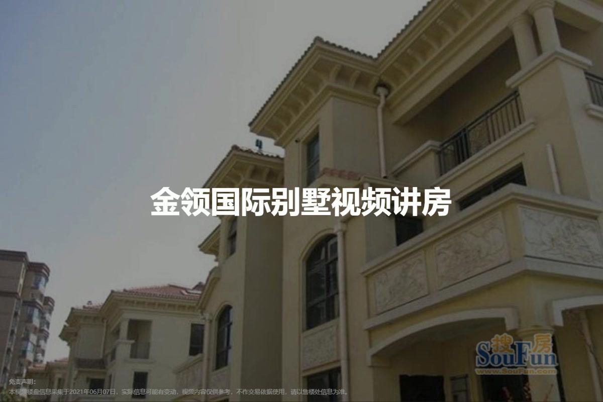 金领国际别墅
