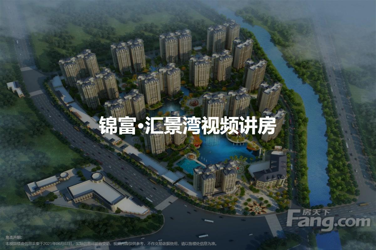 锦富·汇景湾视频