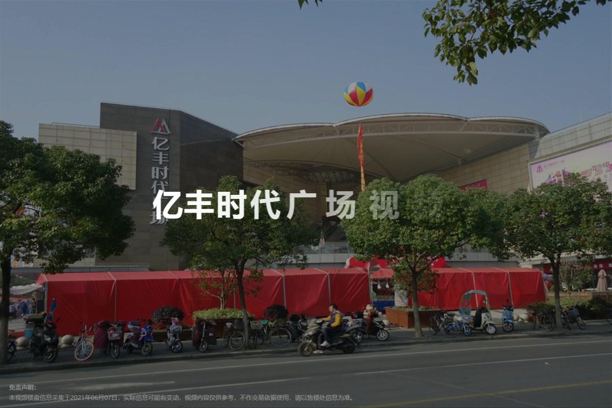 亿丰时代广场视频