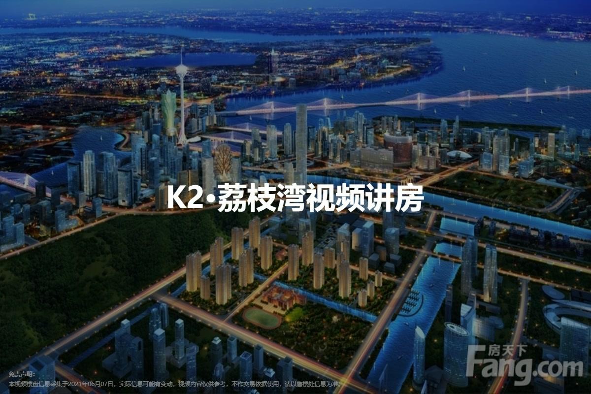 K2荔枝湾